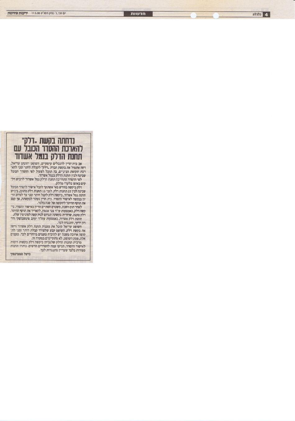 """נדחתה בקשת """"דלק"""" להארכת הסדר כובל עם תחנת הדלק בנמל אשדוד"""