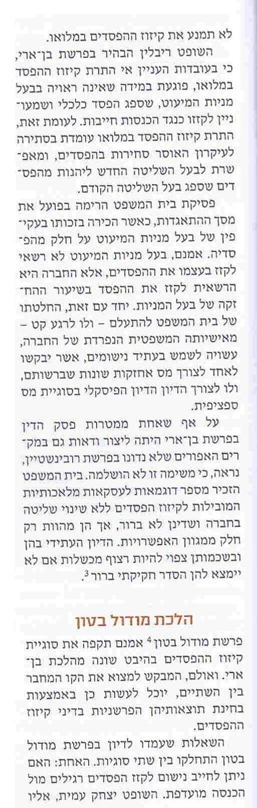 """ההפסדים אינם יצוקים בבטון, עו""""ד דוד גולדמן"""