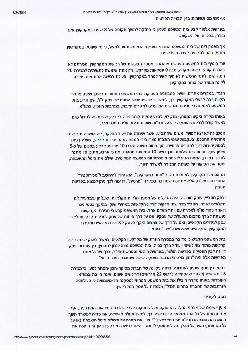 """בעלי זכויות במקרקעין שאינם """"עוסקים"""" יחויבו במעמ, עו""""ד דוד גולדמן"""