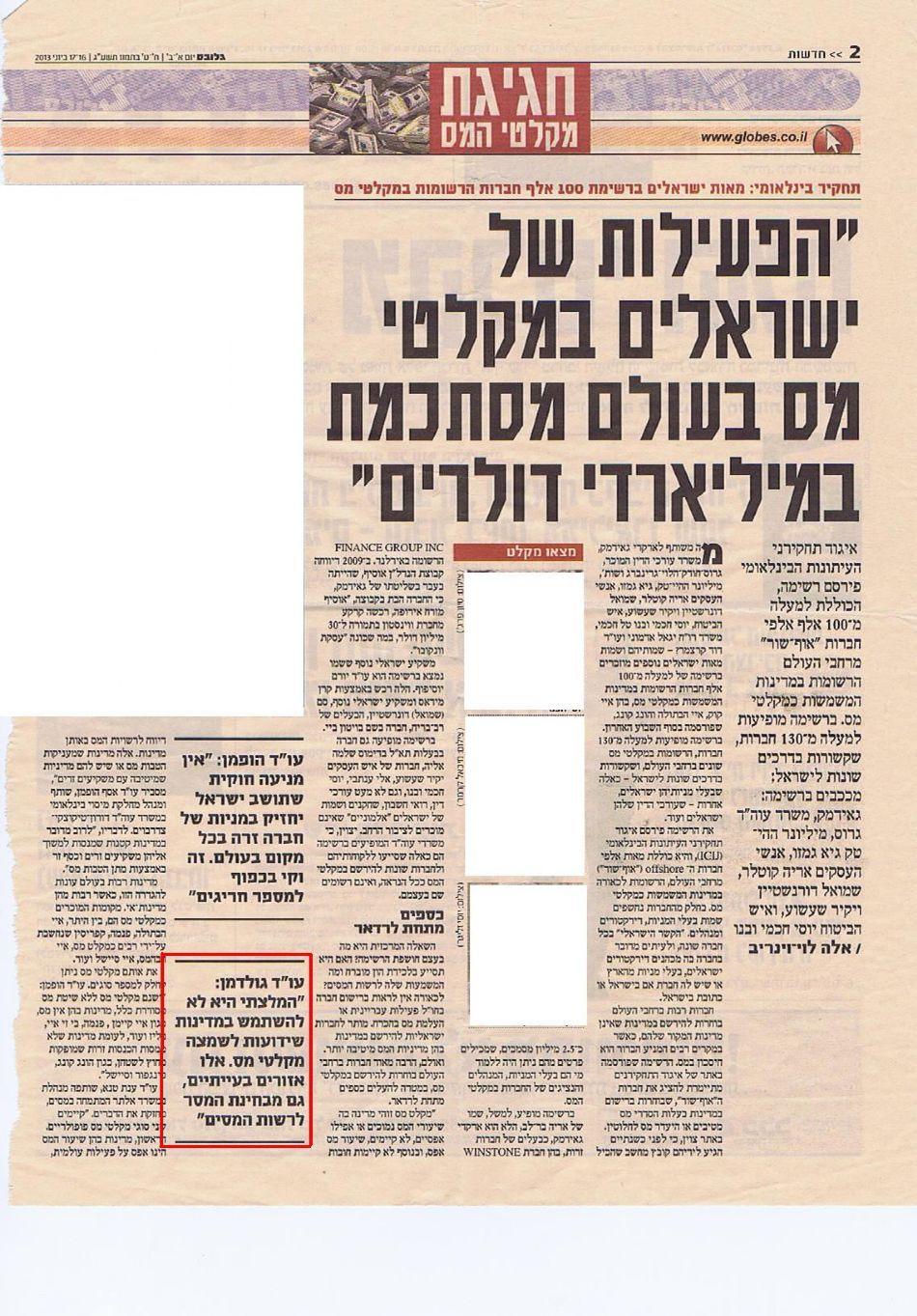 """חגיגת מקלטי המס- הפעילות של ישראלים במקלטי מס בעולם מסתכמת במיליארדי דולרים, עו""""ד דוד גולדמן"""