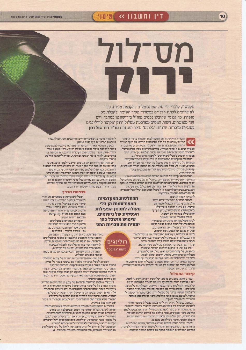"""מס-לול ירוק, עו""""ד דוד גולדמן"""