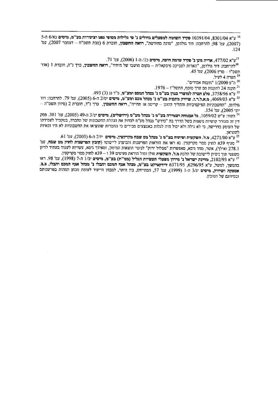 """בסיס המס, עו""""ד דוד גולדמן"""