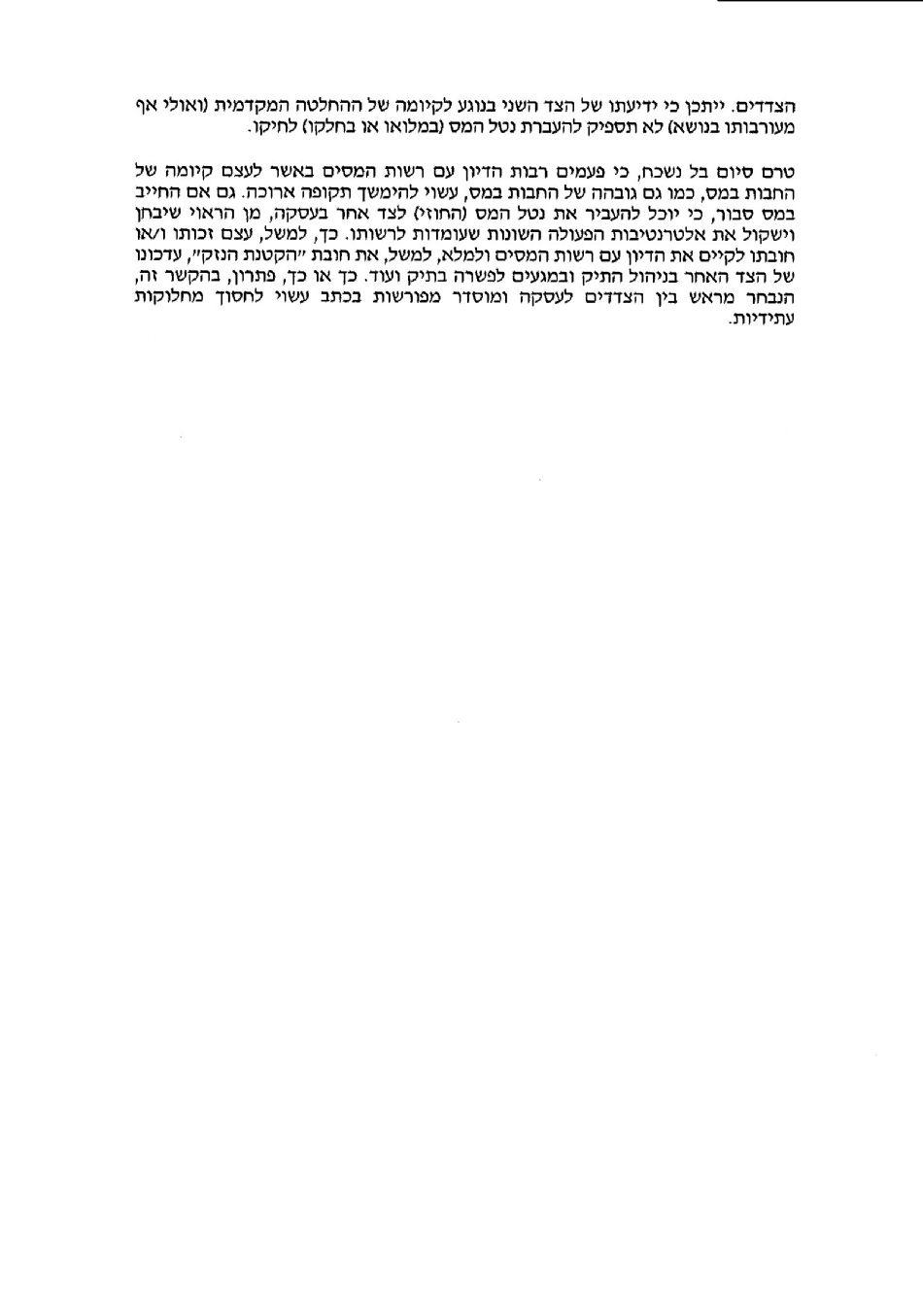 """הערך המוסף של השופטת רות חיות"""", עו""""ד דוד גולדמן"""