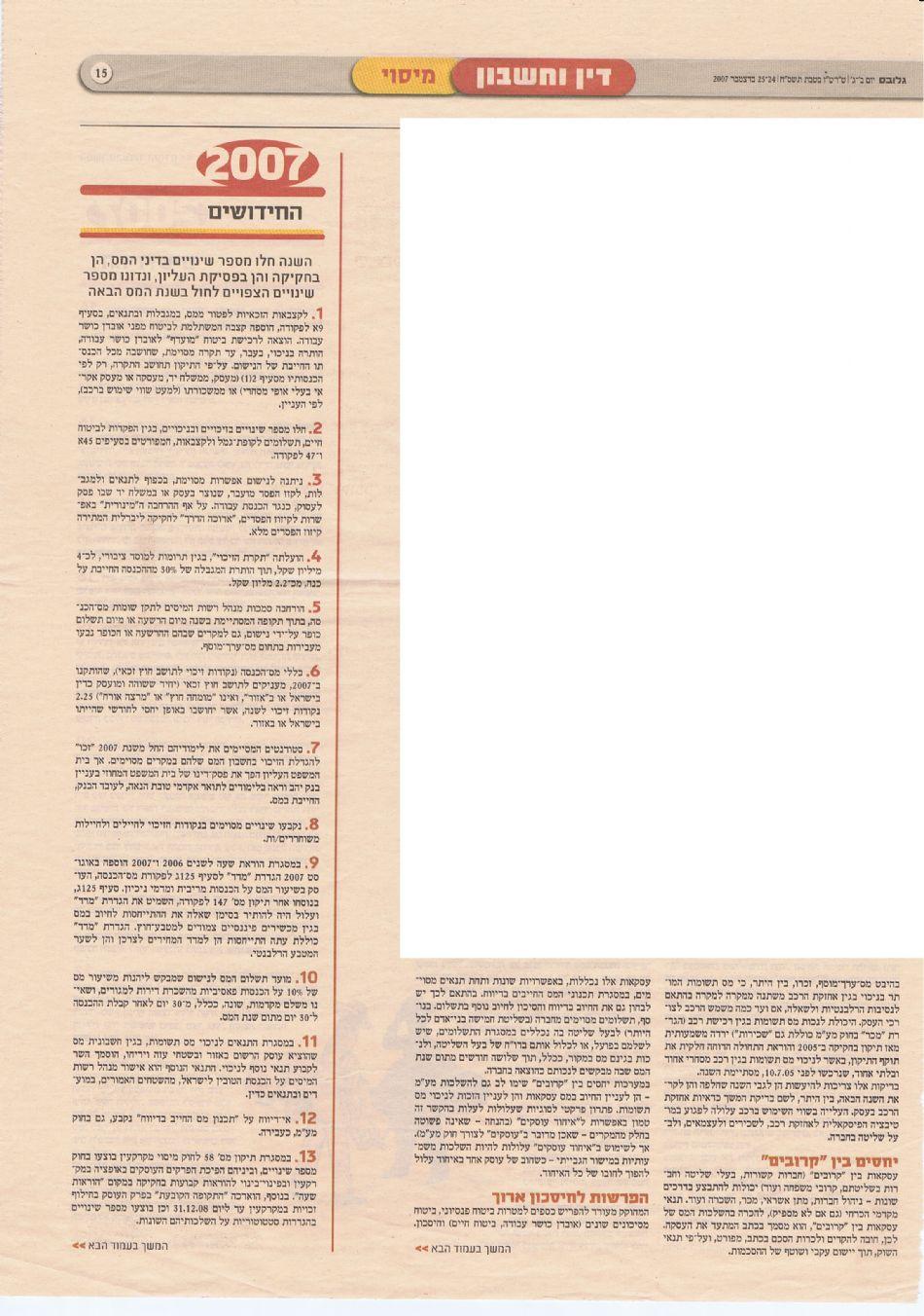 """דו""""ח שנתי – גלובס מסכם שנה, עו""""ד דוד גולדמן"""