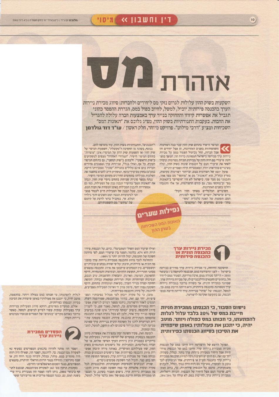 """אזהרת המס, עו""""ד דוד גולדמן"""