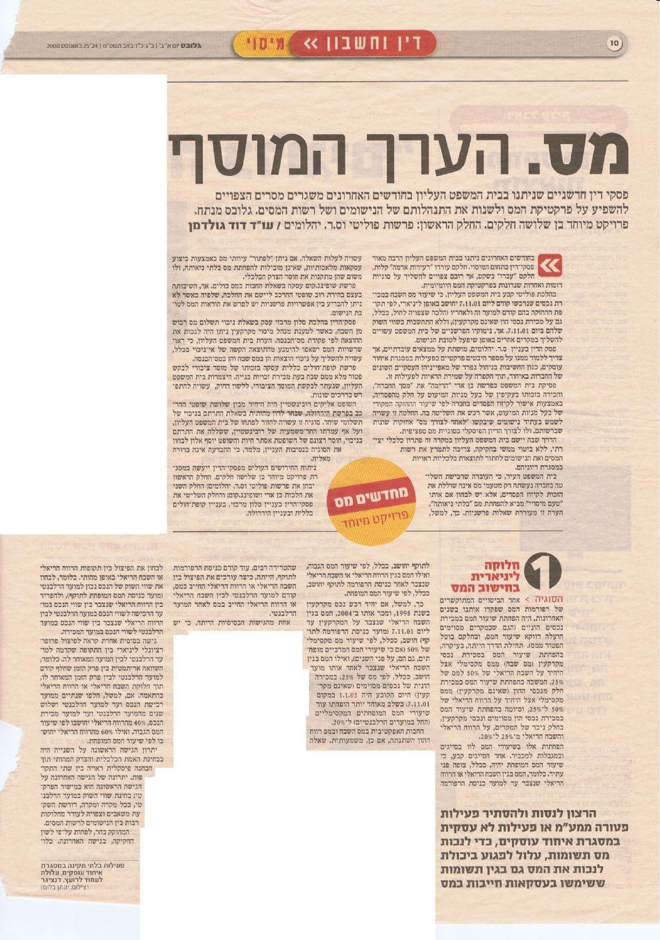 """מס.הערך מוסף, עו""""ד דוד גולדמן"""
