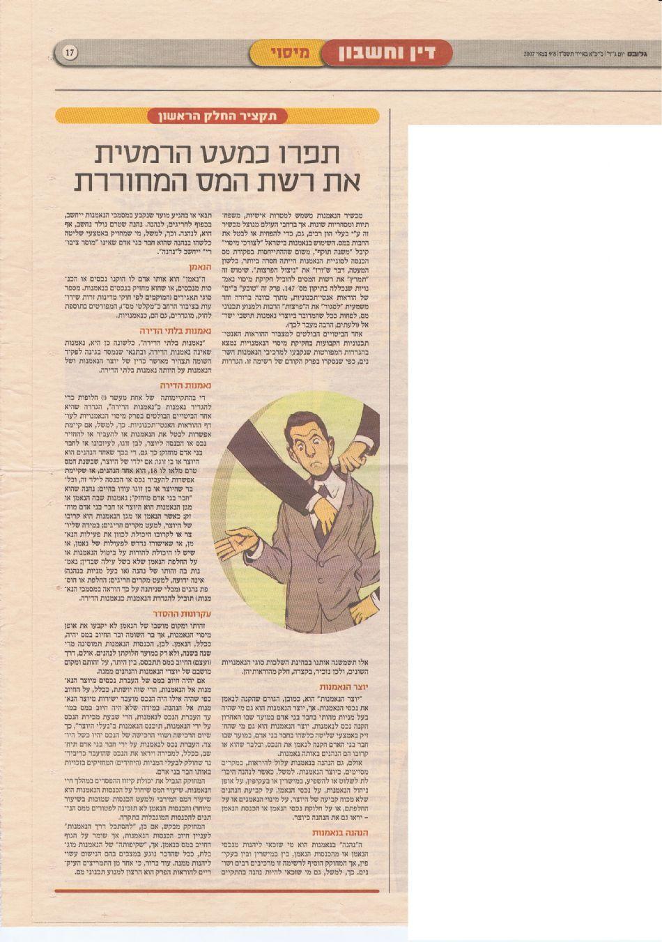 """החו""""ל משתלם – נאמנות במבחן, עו""""ד דוד גולדמן"""