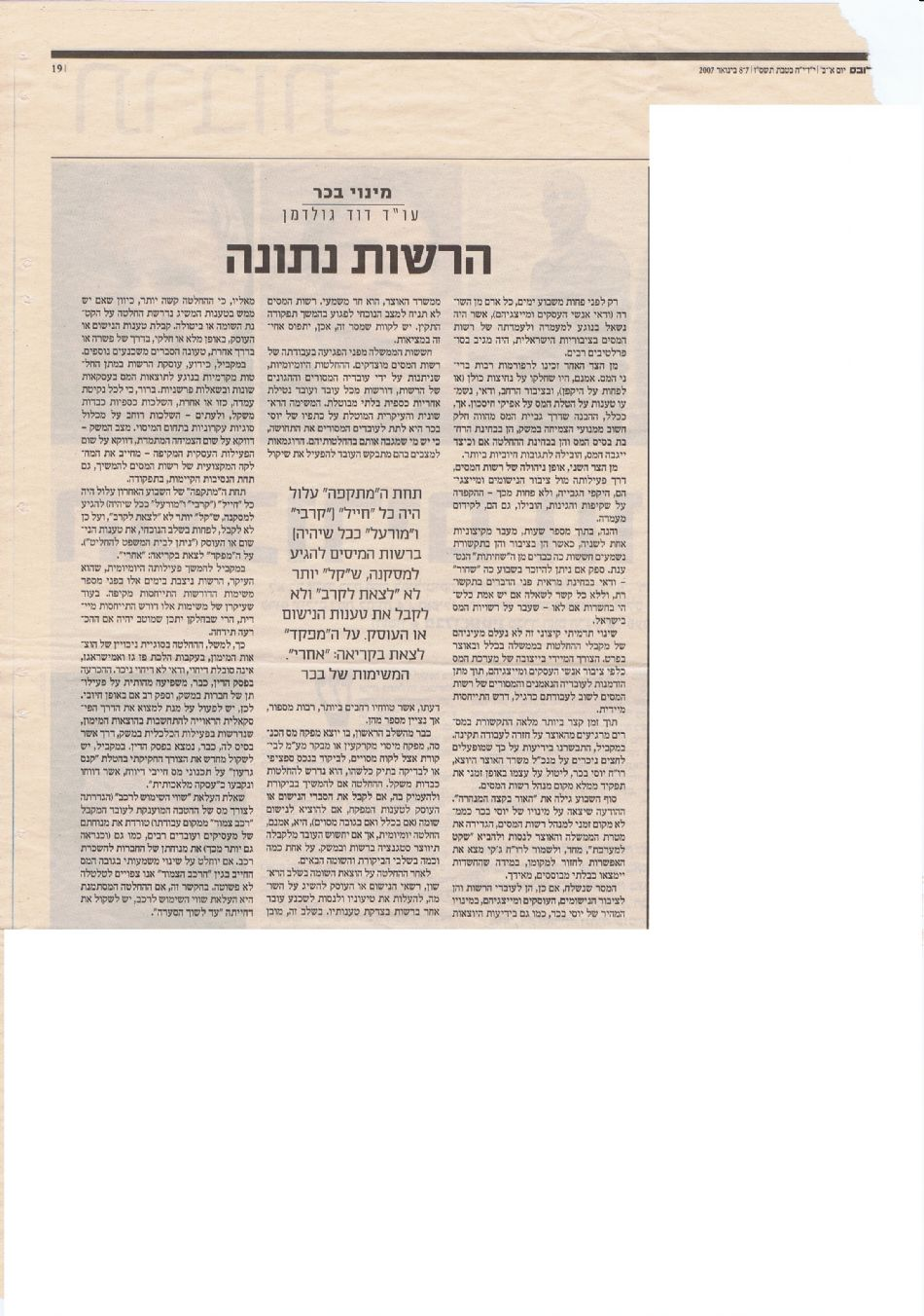"""הרשות נתונה, עו""""ד דוד גולדמן"""