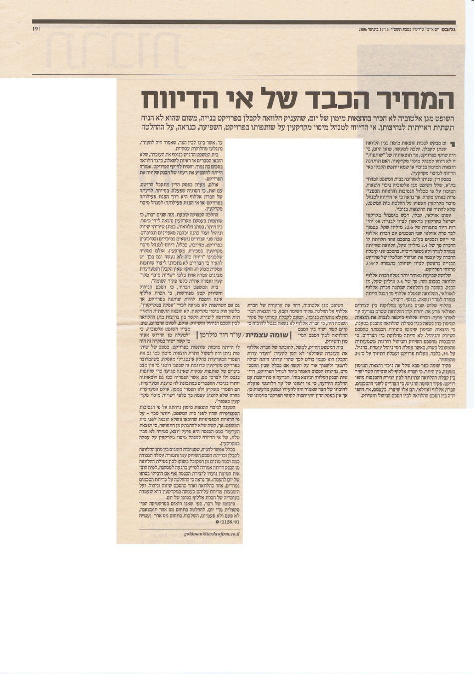 """המחיר הכבד של אי הדיווח, עו""""ד דוד גולדמן"""