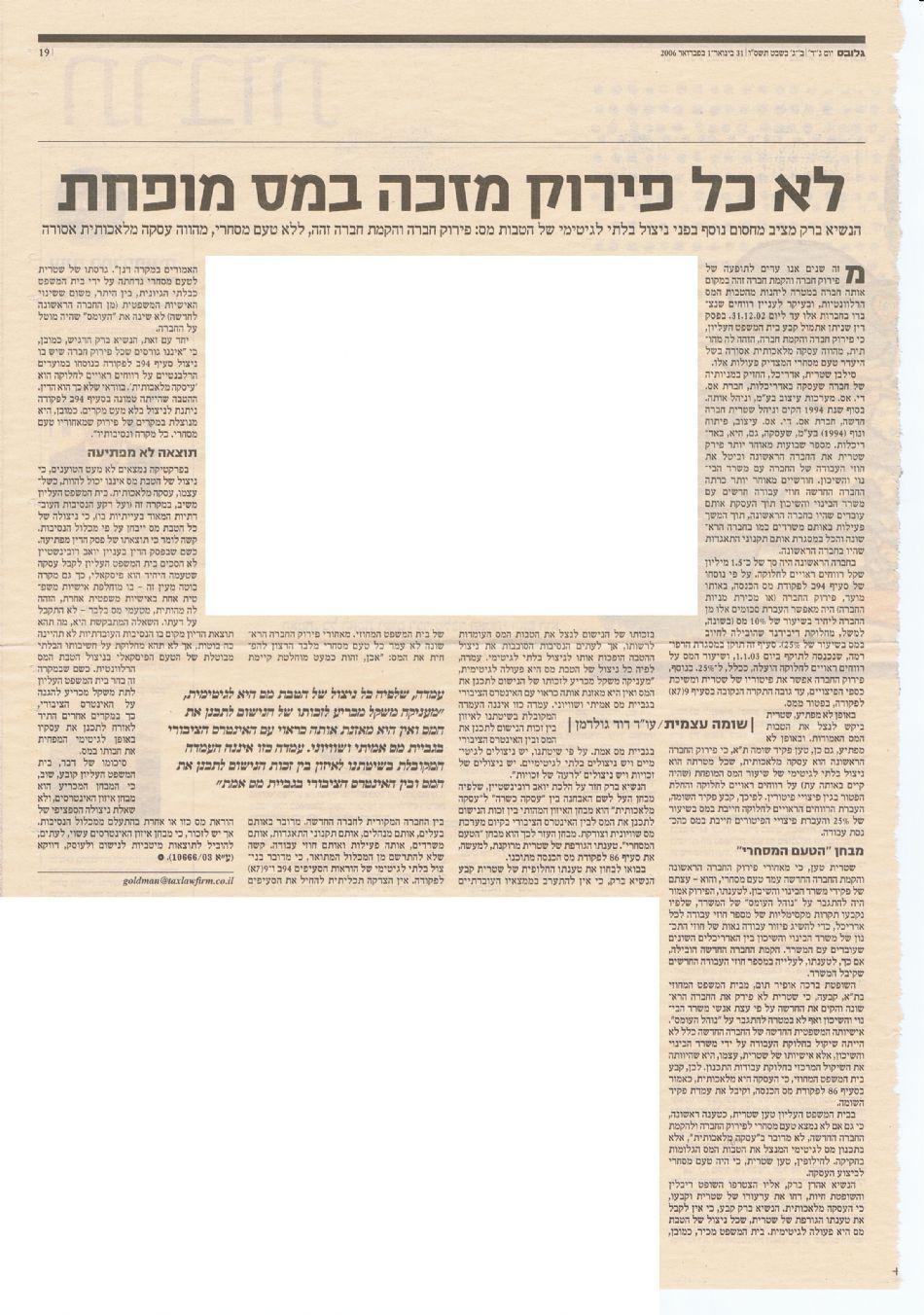 """לא כל פירוק מזכה במס מופחת, עו""""ד דוד גולדמן"""