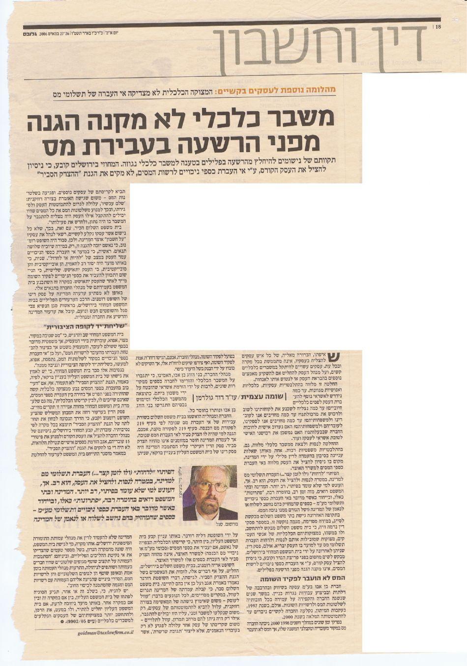 """משבר כלכלי לא מקנה הגנה מפני הרשעה בעבירת מס, עו""""ד דוד גולדמן"""