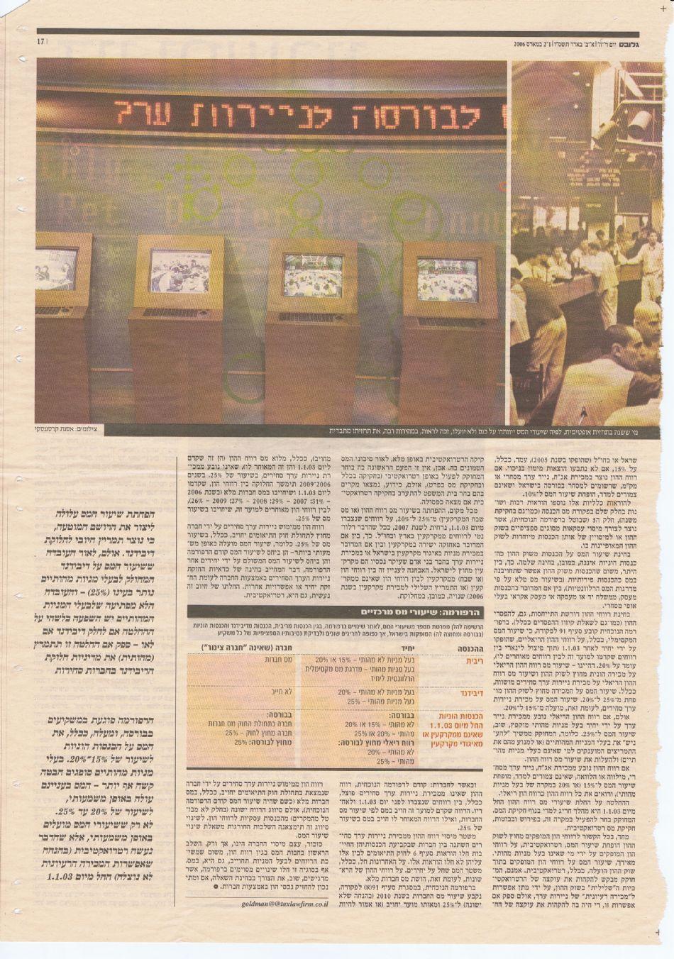 """הרפורמה- מיסוי שוק ההון (פרויקט מיוחד): אזהרת רווח, עו""""ד דוד גולדמן"""
