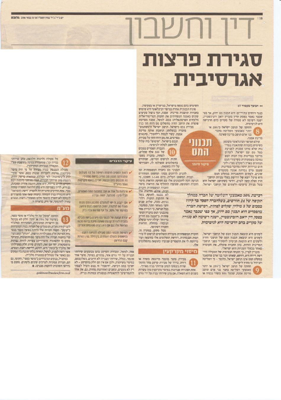 """תכנוני המס (סיקור מיוחד סגירת פרצות אגרסיבית, עו""""ד דוד גולדמן"""