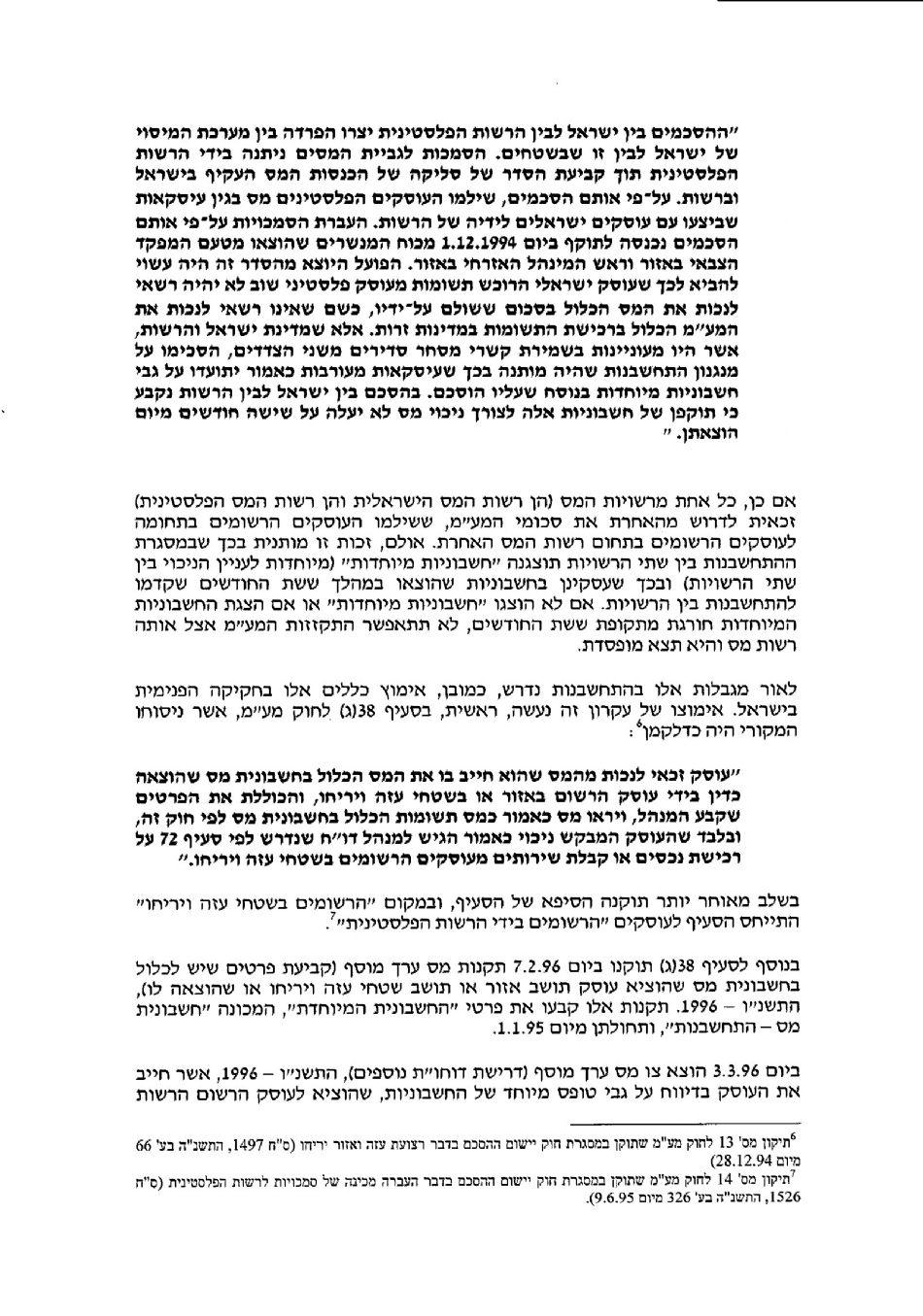 """פעילות עם עוסקים ברשות הפלסטינית, עו""""ד דוד גולדמן"""