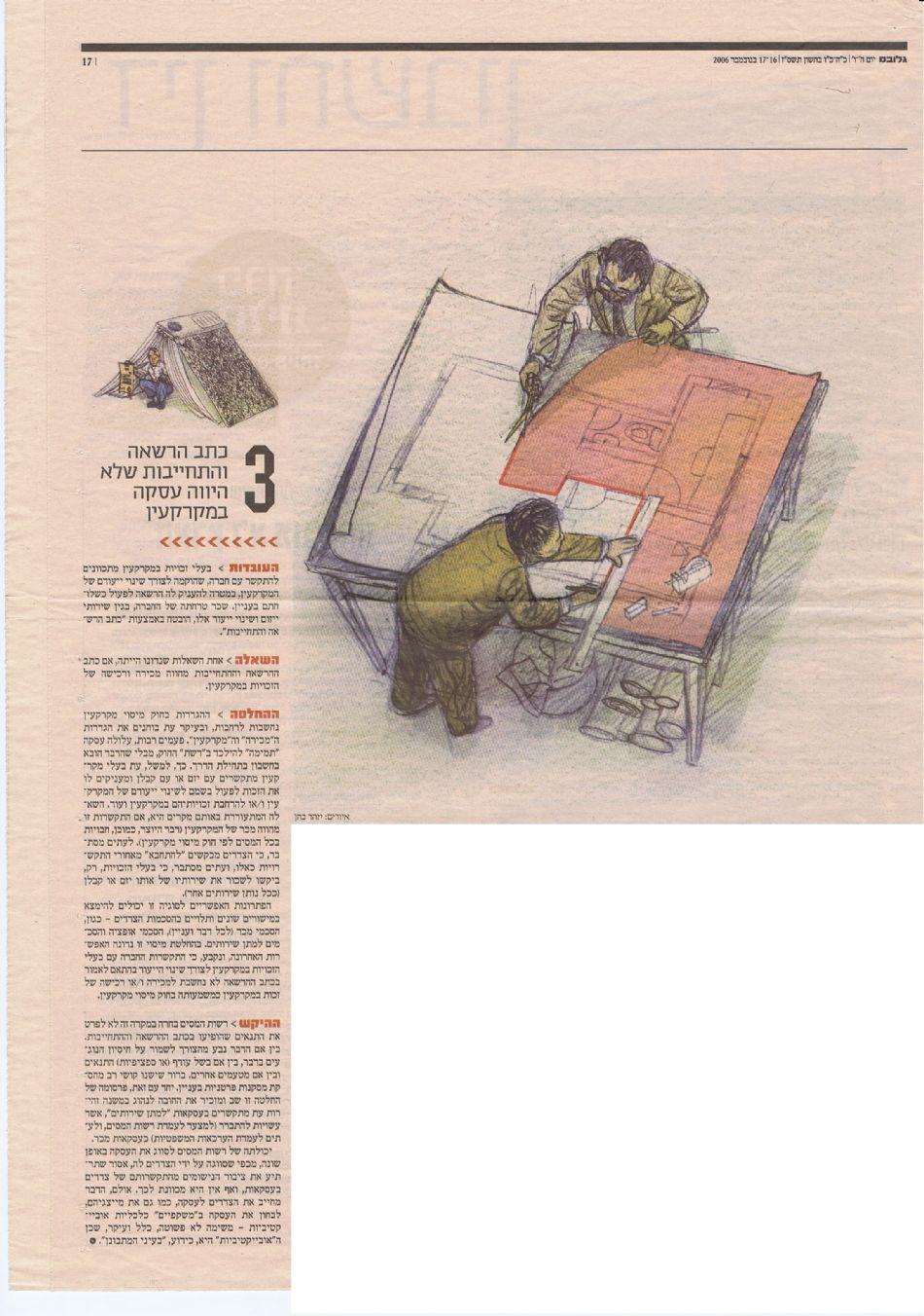 """פרה רולינג ( פרויקט מיוחד) רולינג מתגלגל, עו""""ד דוד גולדמן"""