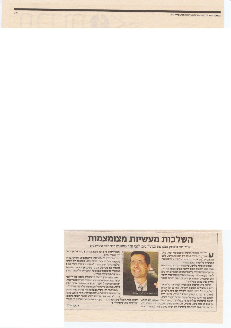 """השלכות מעשיות מצומצמות, עו""""ד דוד גולדמן"""