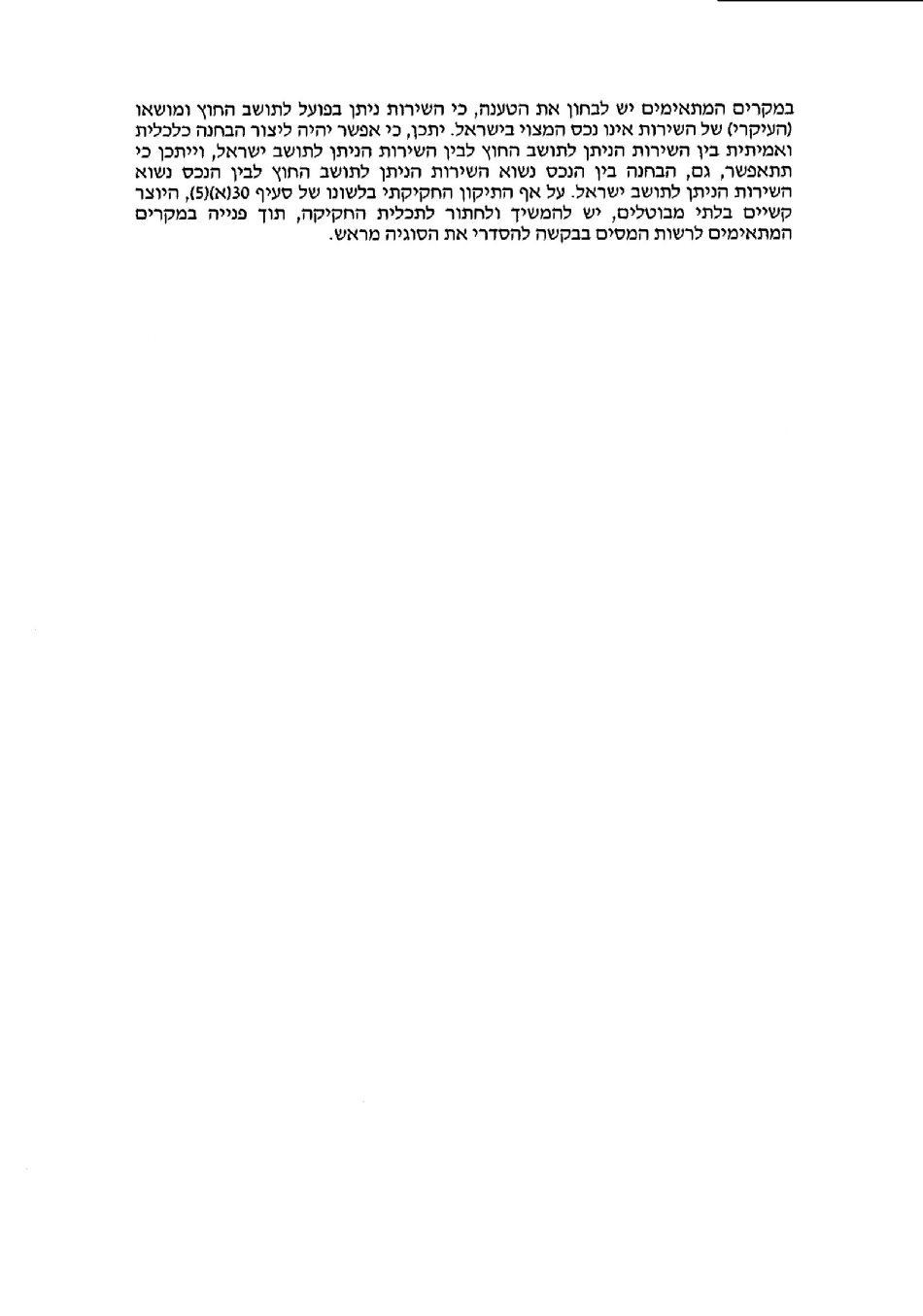 """שירות לתושב חוץ – תחייה מחודשת, עו""""ד דוד גולדמן"""